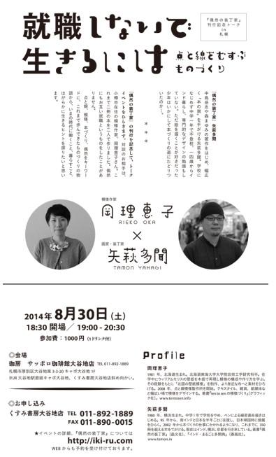 札幌イベントチラシ