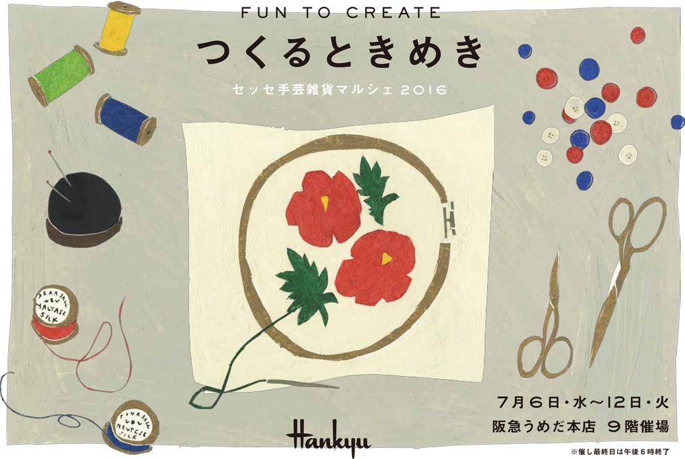 Tsukuru_Tokimeki_2016_A_160617_03