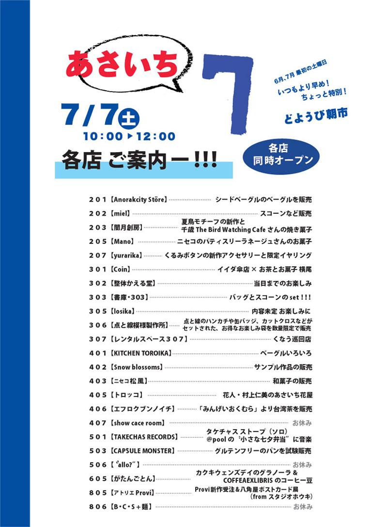 201807asaichi