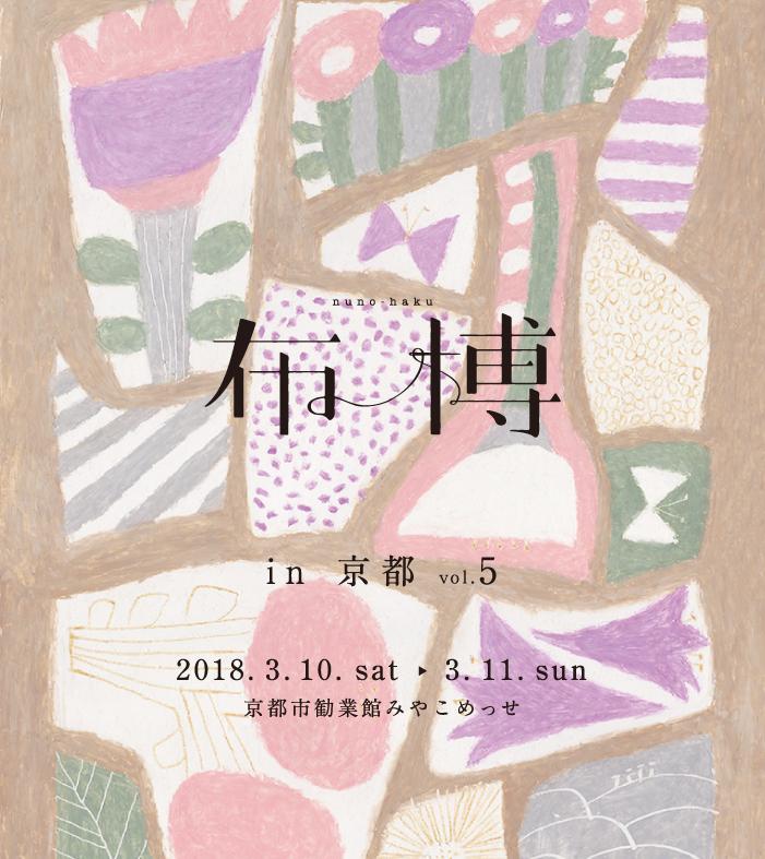 2018OP_kyoto