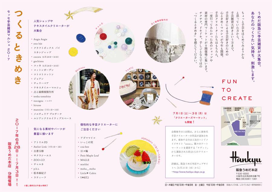 Tsukuru_Tokimeki_2017_2017-05-29_03