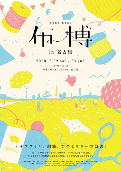 nuno-nagoya-poster
